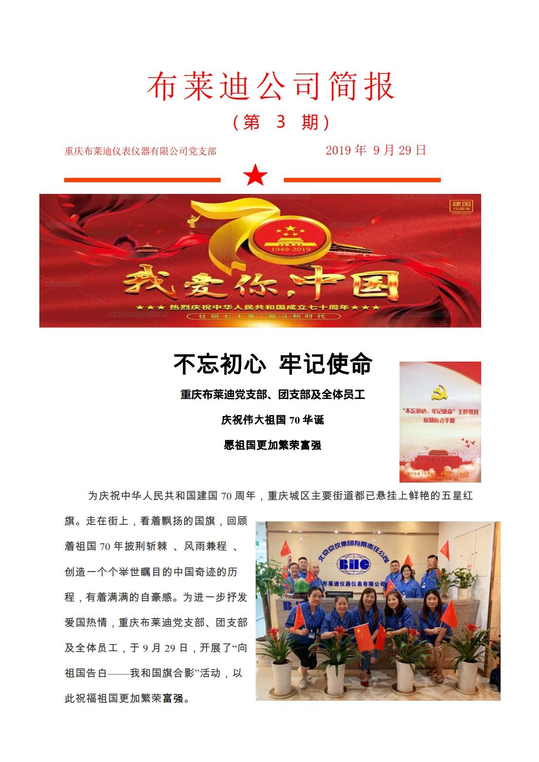 重庆布莱迪庆有限公司祝祖国母亲72周年华诞(图1)
